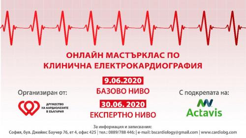 Онлайн курс по клинична електрокардиография - Експертно ниво
