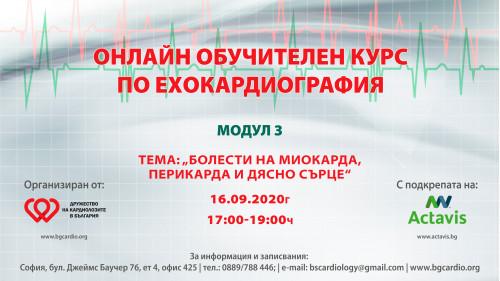 Онлайн обучителен курс по Ехoкардиография - модул 3