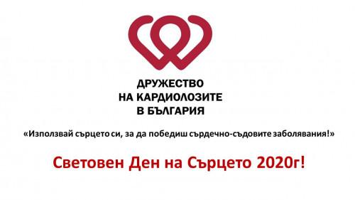 Световен Ден на Сърцето 2020г. !
