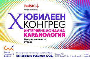 X Юбилеен конгрес по интервенционална кардиология