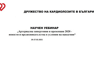 Артериална хипертония и превенция 2021