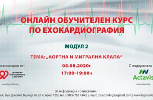 Онлайн обучителен курс по Ехoкардиография - модул 2