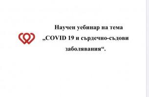 """Научен уебинар на тема  """"COVID 19 и сърдечно-съдови заболявания"""""""