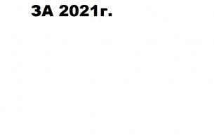Членски внос 2021г.
