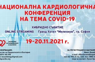 Национална кардиологична конференция на тема COVID-19