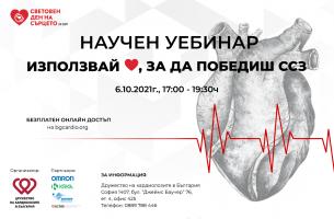 """Научен уебинар """"Използвай сърцето си, за да победиш ССЗ"""""""