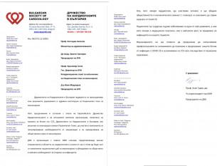 Декларация подкрепа ваксини