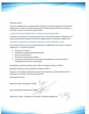 """Конкурс за клинични случаи на тема:  """"Първична и вторична профилактика - контрол на рисковите фактори"""""""