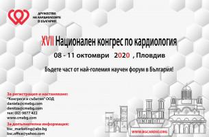 XVII Национален Конгрес по Кардиология