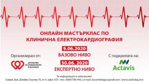 Онлайн мастърклас по клинична електрокардиография