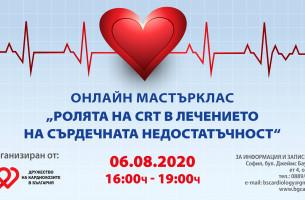 """Онлайн мастърклас """"Ролята на CRT в лечението на сърдечната недостатъчност"""""""